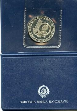 100 динар 1985 год Югославия