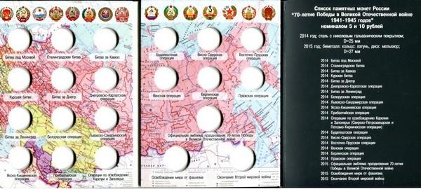Альбом для 5 и 10 рублёвых монет серии 70 лет победы ВОВ