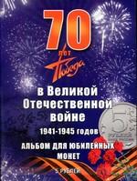 Альбом для 5 рублёвых юбилейных монет серии 70 лет победы ВОВ