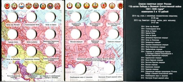 Альбом для 5 и 10 рублёвых монет серии 70 лет победы ВОВ (чёрный)