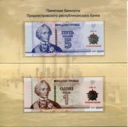 Набор памятных банкнот Приднестровья 100 лет Революции