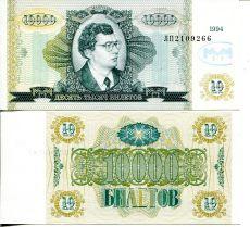 10000 билетов МММ 1994 год