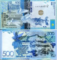 500 тенге Казахстан 2017 год