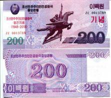 200 вон 70 лет КНДР Севарная Корея 2008 год с надпечаткой