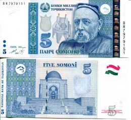 5 сомони Таджикистан 1999 год