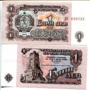 1 лев Болгария 1962 год