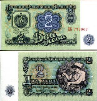 2 лева Болгария 1974 год