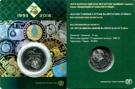 100 тенге 25 лет валюте Казахстан 2018 год