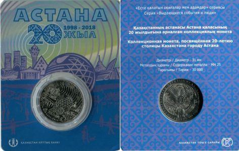 100 тенге Астана 20 лет Казахстан 2018 год