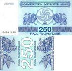 250 лари Грузия 1993 год