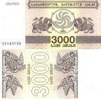 3000 лари Грузия 1993 год
