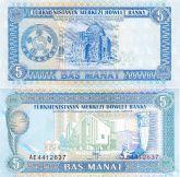 5 манат Туркменистан 1993 год