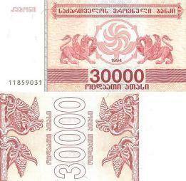 30000 лари Грузия 1994 год