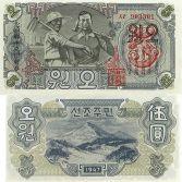 5 вон Северная Корея 1947 год