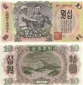 10 вон Северная Корея 1947 год