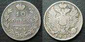 10 копеек СПБ-ПС Россия 1813 год