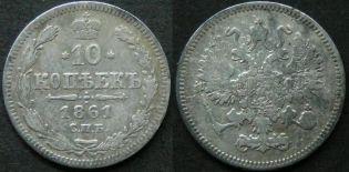 10 копеек Россия СПБ 1861 год Александр II