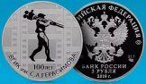 3 рубля Россия 100 лет основанию ВГИК имени С.А. Герасимова 2019 год