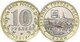 10 рублей Клин Россия 2019 год, серия «ДГР»