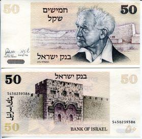 50 шекелей Давид Бен-Гурион Израиль 1978 год