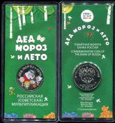25 рублей Дед Мороз и лето Россия, цветная 2019 год