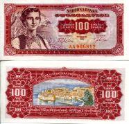 100 динар Югославия 1963 год