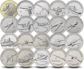 Набор из 20 монет 25 рублей 2019-20 год Оружие Великой Победы (конструкторы), Россия