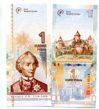 1 рубль 25 лет валюте Приднестровье 2019 год