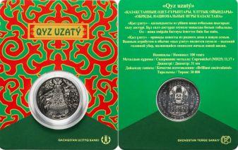 100 тенге Кыз узату Казахстан 2019 год, обряды