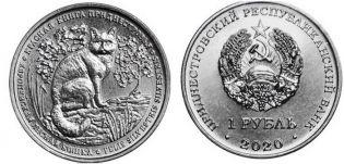 1 рубль лесная кошка Приднестровье 2020 год