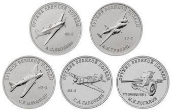 25 рублей 2020 выпуск 3, завершающий, Оружие Великой Победы (конструкторы) Россия