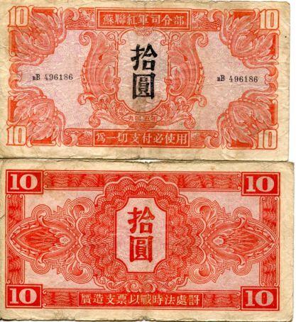 10 юаней Маньчжурия Советский военный выпуск в Китае 1945 год