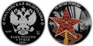 3 рубля кремлёвская звезда, 75 лет Победы, Россия 2020 год