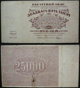 25000 рублей РСФСР 1921 год, Смирнов, АВ-110