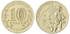 10 рублей Человек труда, металлург, Россия 2020 год