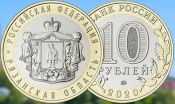 10 рублей Рязанская область Россия 2020 год, серия «РФ»