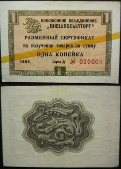 1 копейка разменный сертификат СССР 1965 год