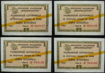 1 копейка разменный сертификат СССР 1965 год 4 штуки по номерам