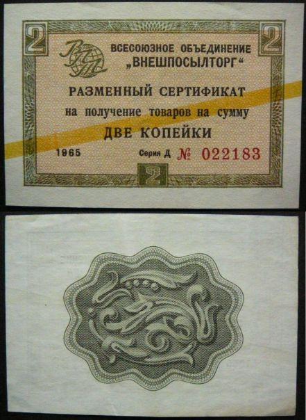 2 копейки разменный сертификат СССР 1965 год  Внешпосылторг