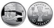 10 гривен Воздушные Силы Украина 2020 год