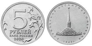 5 рублей Курильская десантная операция Россия 2020 год