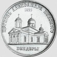 1 рубль церковь Александра Невского, Бендеры Приднестровье 2020 год
