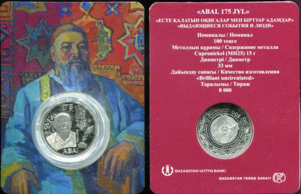 100 тенге Абай Кунанбаев Казахстан 2020 год