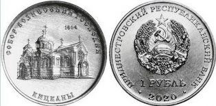 1 рубль Собор Вознесения Господня с. Кицканы Приднестровье 2020 год