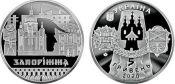 5 гривен Запорожье Украина 2020 год