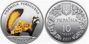 2 гривны Перегузня Украина 2017 год