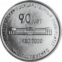 25 рублей 90 лет Приднестровскому университету 2020 год