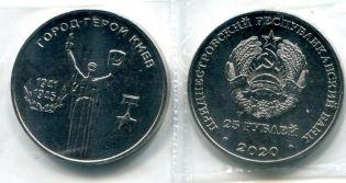 25 рублей Киев Приднестровье 2020 год Города-герои
