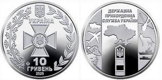 10 гривен пограничная служба Украина 2020 год
