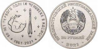 25 рублей Космос Приднестровье 2021 год